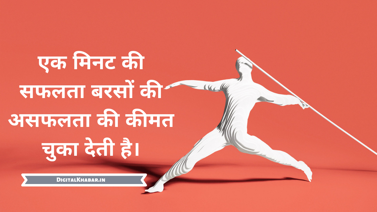 Inspirational quotes in hindi for success, सफलता