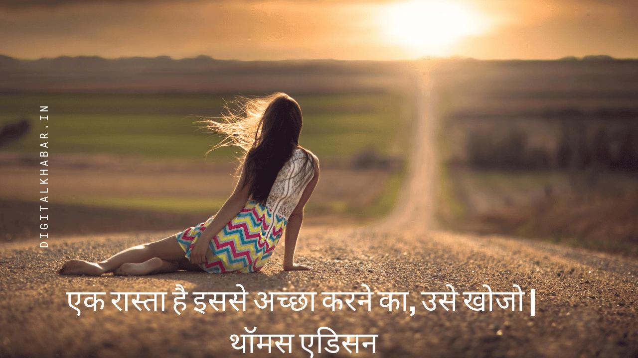 Inspirational Quotes in hindi for students, एक रास्ता है इससे अच्छा करने का ,उसे खोजो थॉमस एडिसन
