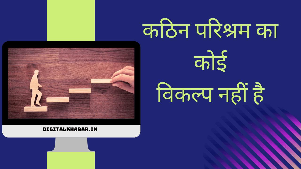 कठिन परिश्रम का कोई विकल्प नहीं है, Inspirational Quotes in hindi