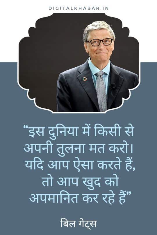 Hindi Quotes 2019