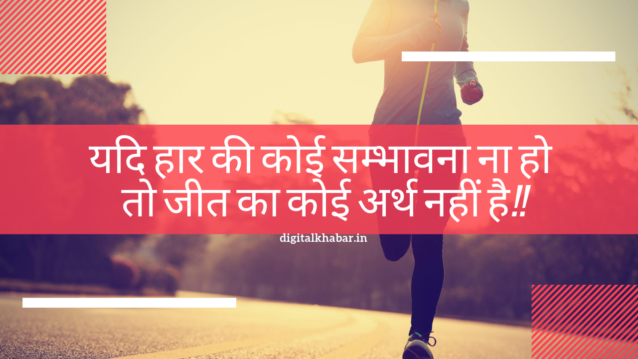 motivational quotes in hindi on success images,रोबेर्ट एच . स्कूलर