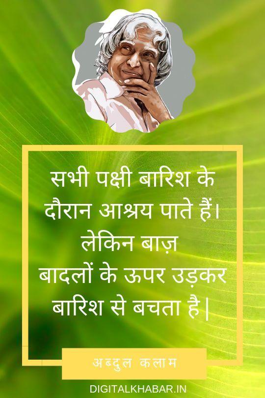 Hindi Motivational Quotes 2019-08-24