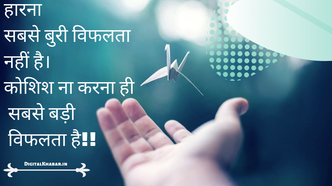 Quotes in Hindi for Success, हारना सबसे बुरी विफलता नहीं है। कोशिश ना करना ही सबसे बड़ी विफलता है!! जार्ज ऐडवर्ड वुडबेरी