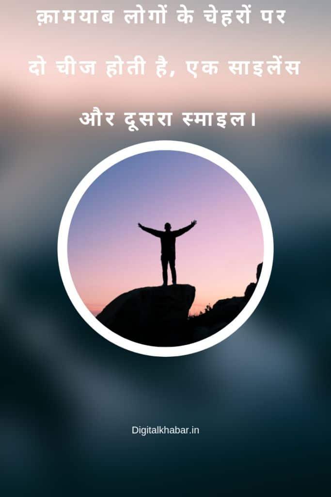 latest-Hindi-Motivational-Quotes