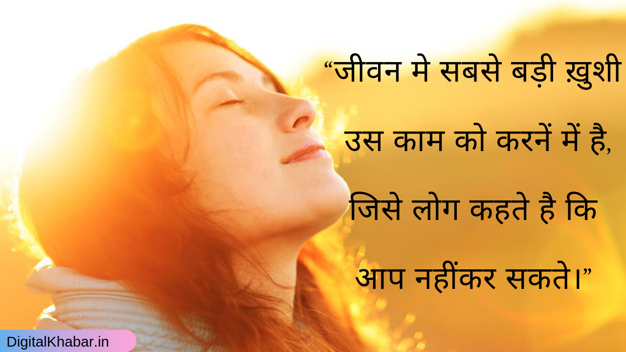 Motivational_Quotes_in Hindi