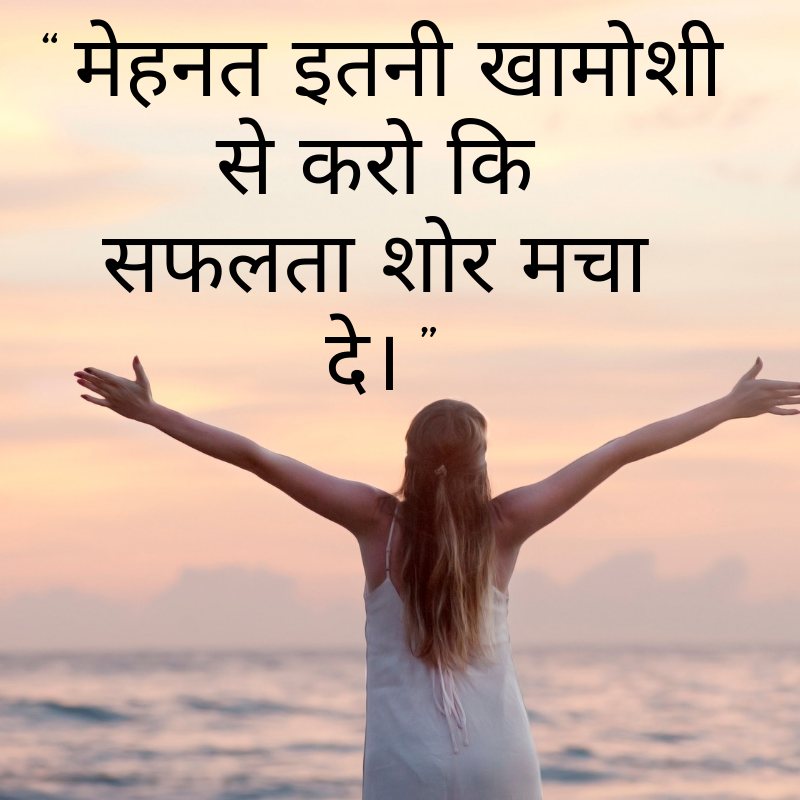 best{Hindi Motivational Quotes}