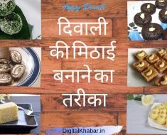 Diwali Sweet Recipes in Hindi