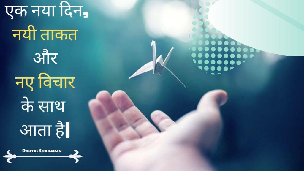 Motivational Shayari Image for students