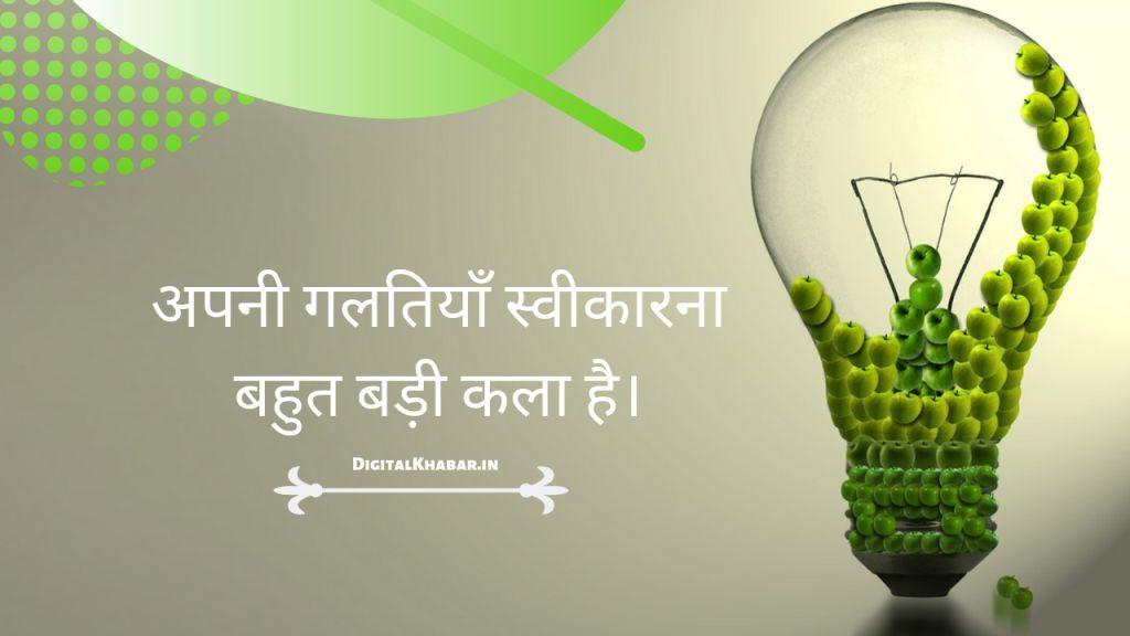 Hindi Motivational Shayari Image for Success