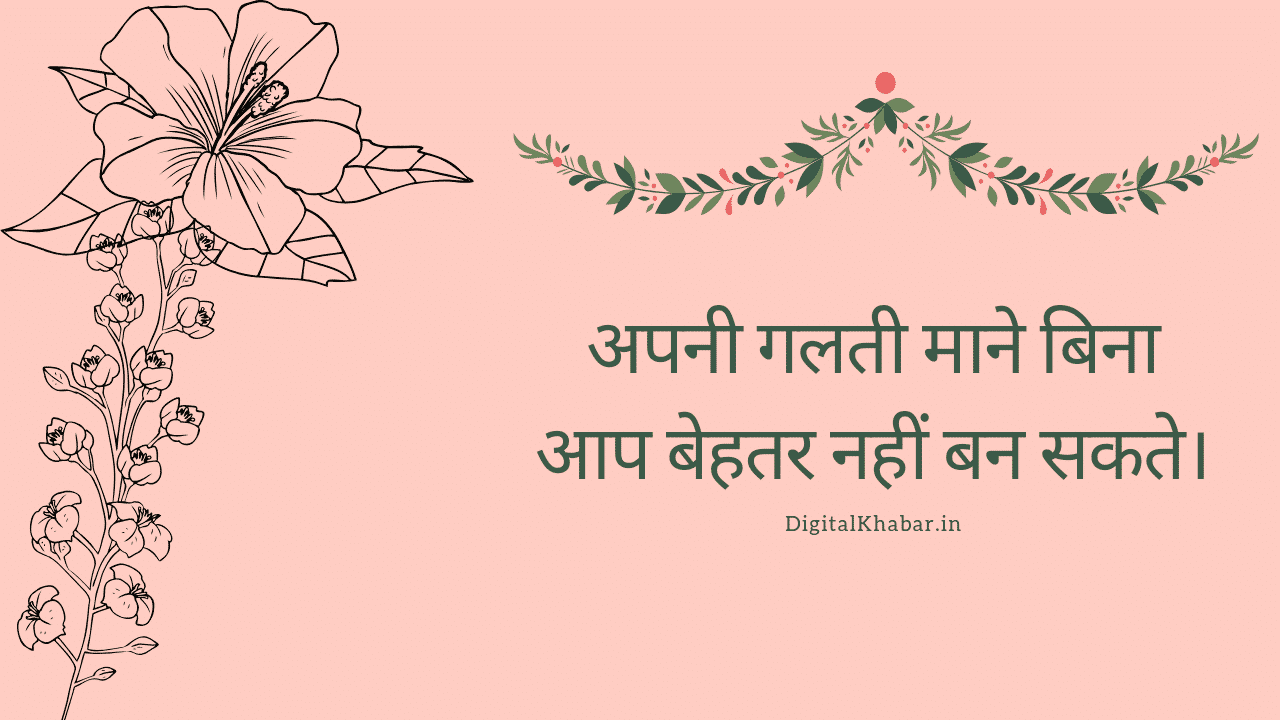 life motivational quotes in Hindi for Success