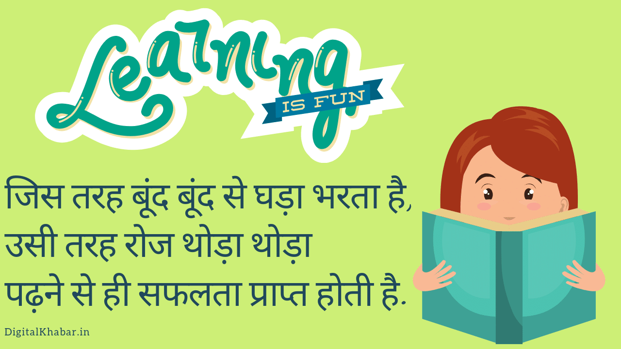 Life motivational quotes in Hindi for students