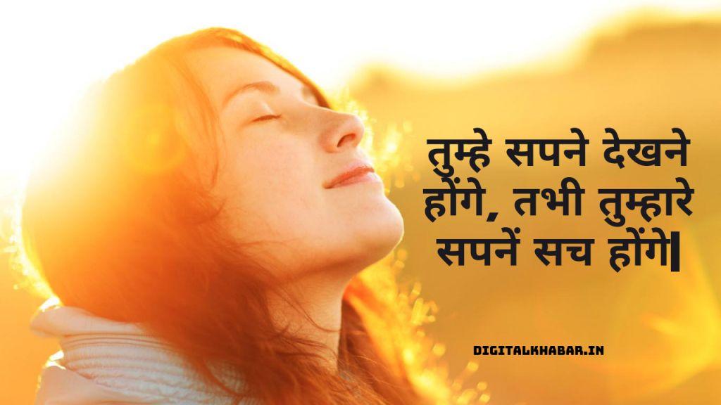 Hindi Motiovational Quotes students