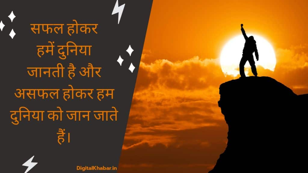 Life Inspirational quotes for Success in hindi