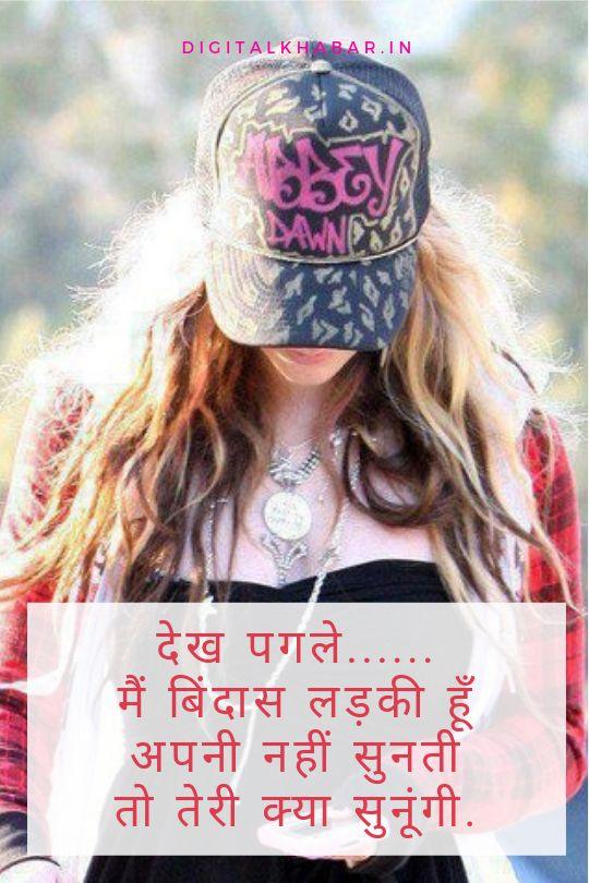 whatsapp attitude shayari for girls