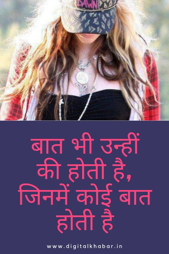 attitude status for girl in hindi