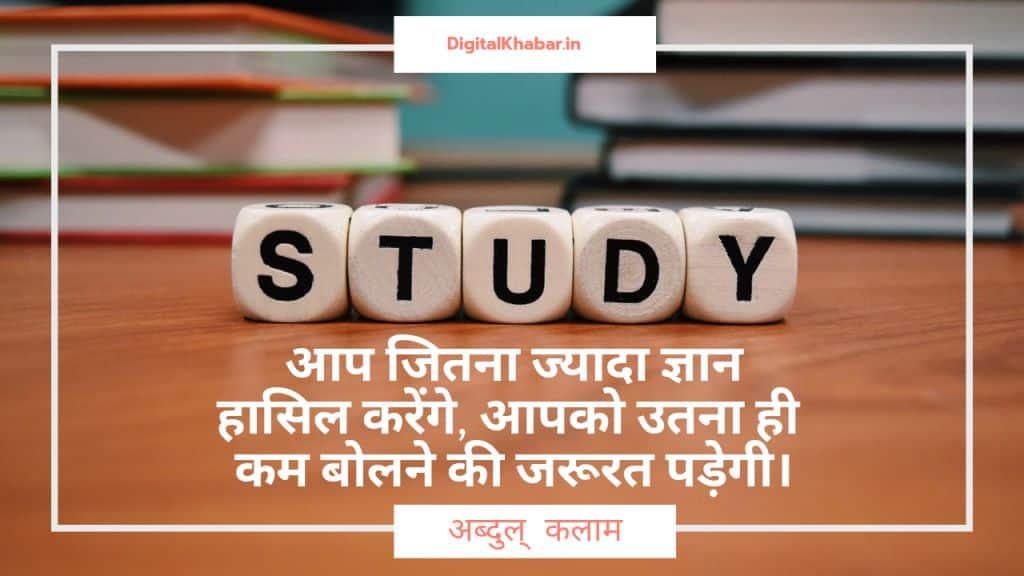 Hindi Motiovational Quotes Images