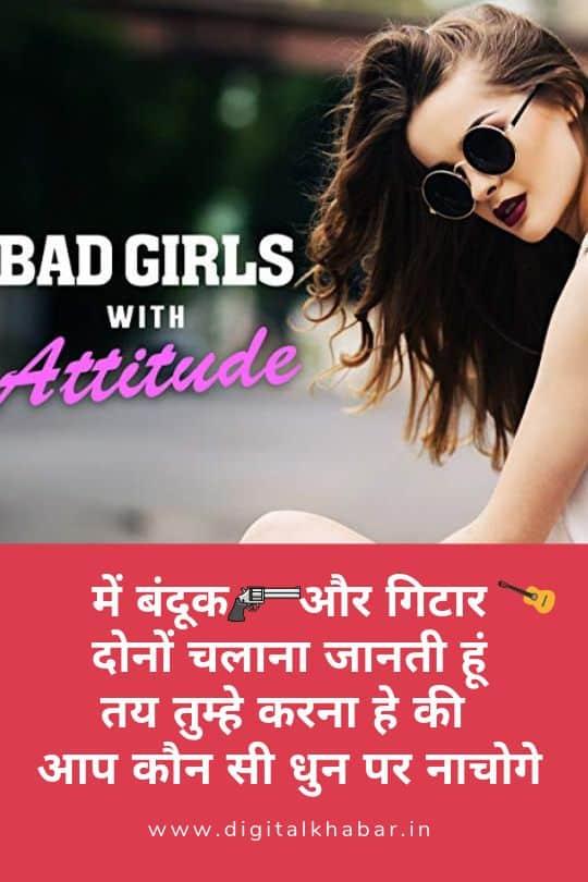 Girls Attitude Shayari images Download