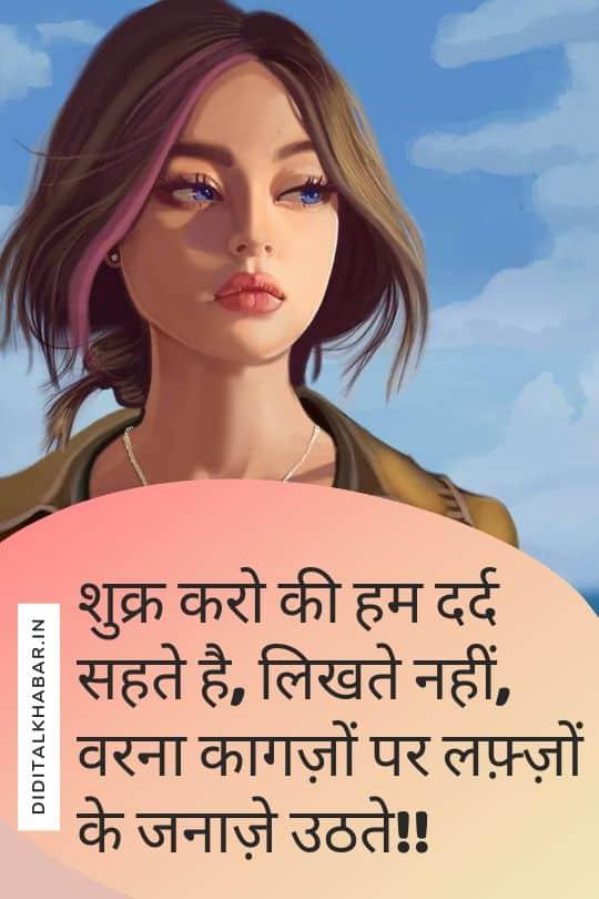 Attitude Shayari for Girls, girls shayari