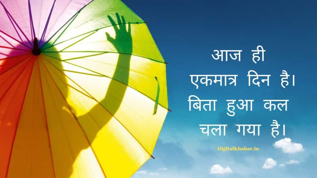 Motivational Hindi Quotes 2019-2020