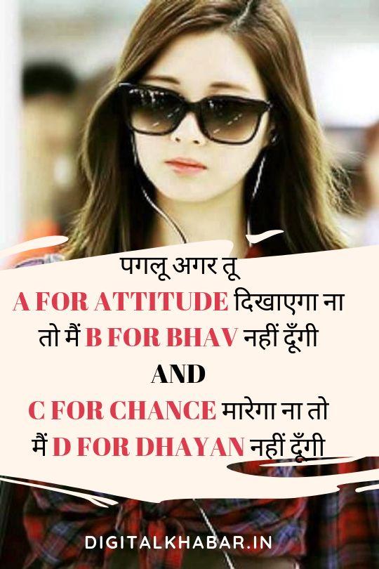 attitude shayari for girl, bindas girl dp