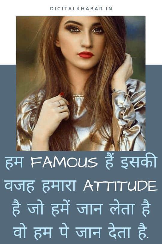 Girls Attitude Shayari, girl shayari