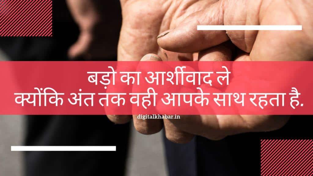 Hindi Motivational Quotes 2019