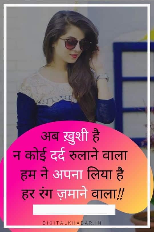 Attitude Shayari for Girls,ladki attitude pic