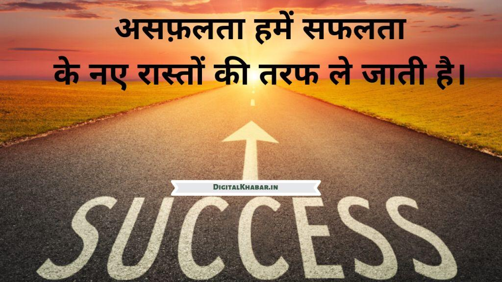 Top Hindi Motivational Quotes For Success