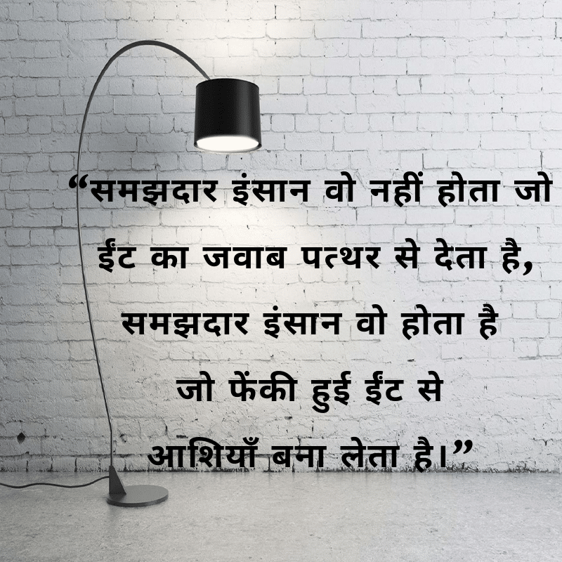 Hindi Motivational Quotes With pictures