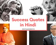 Hindi Success Quotes 2019, सक्सेस कोट्स हिंदी में