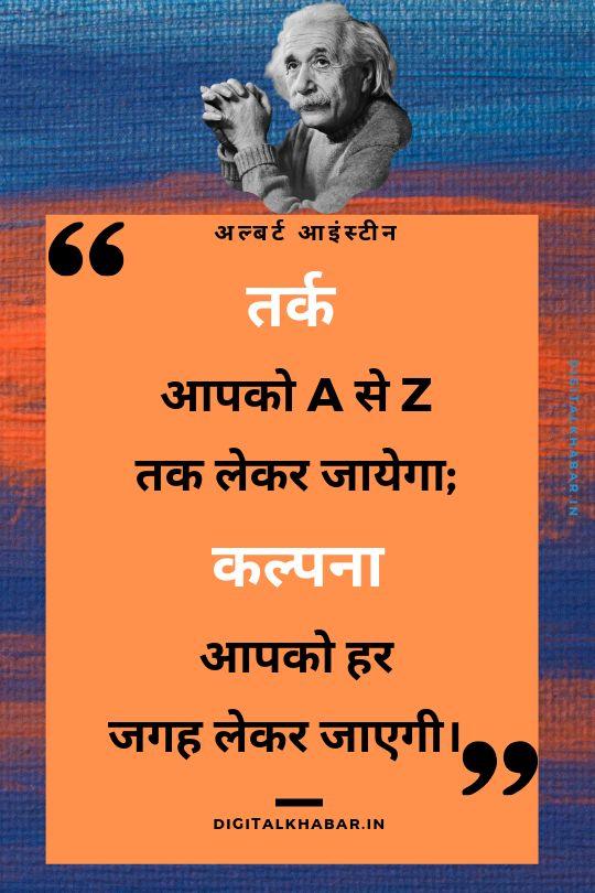 Hindi Success Quotes 2019