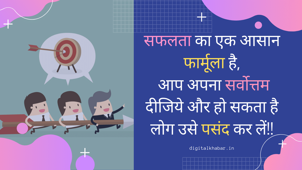 motivational quotes in hindi on success images, सैम ईविंग