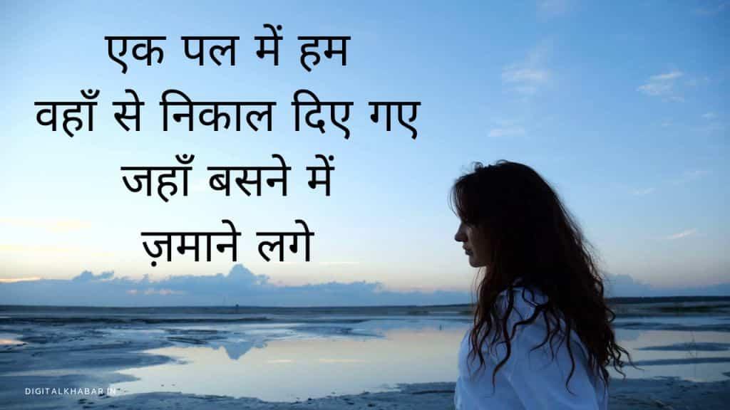 sad status in hindi on life