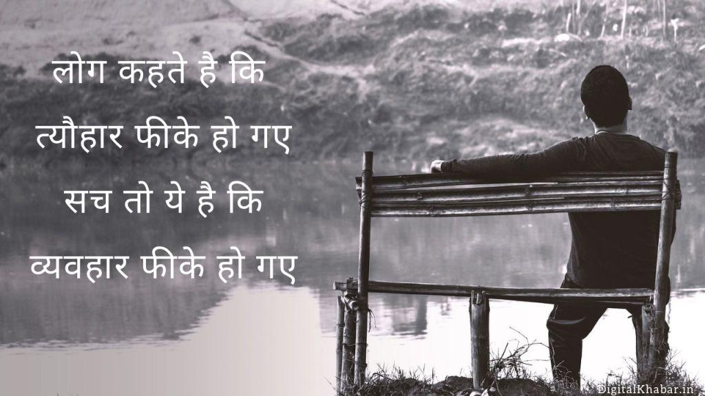 Sad status for Boy in Hindi
