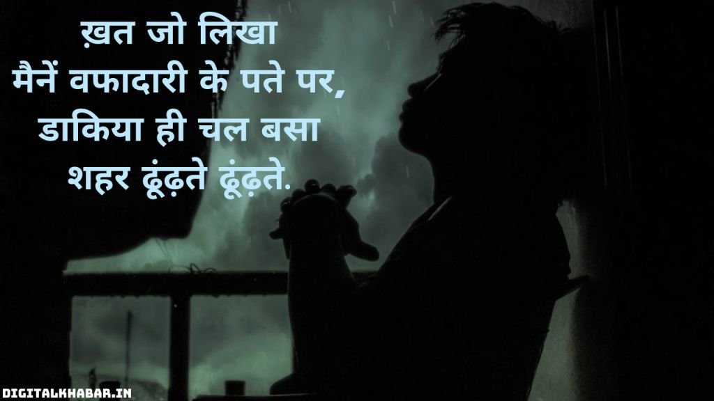 status in hindi love
