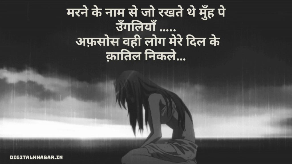 best sad status in hindi