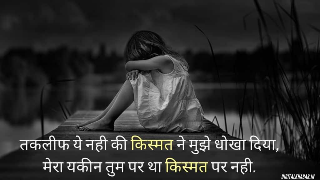 sad status on life in hindi