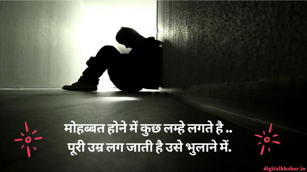 status of sad in hindi