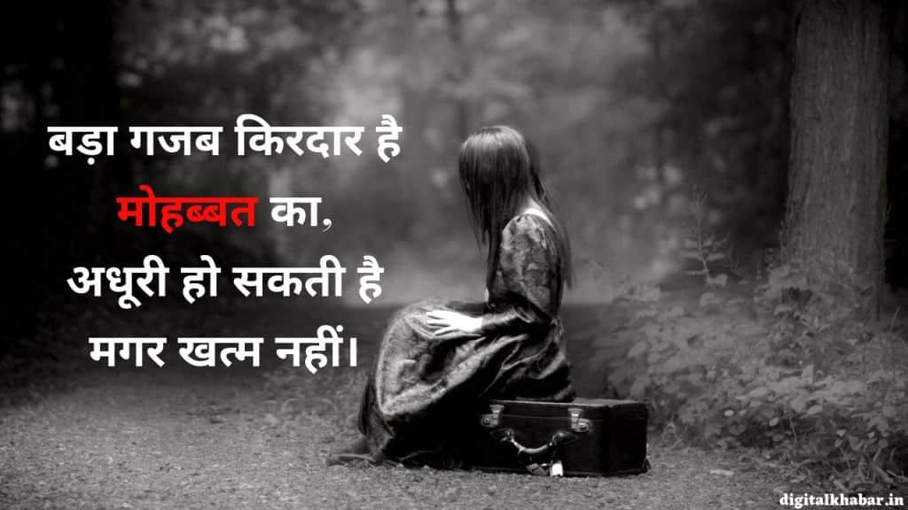 love status sad