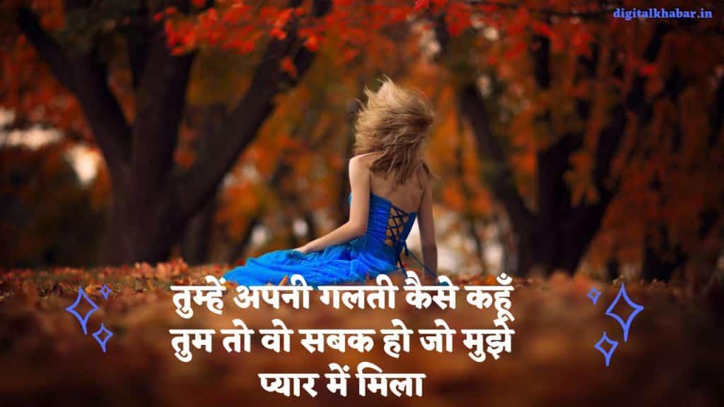 sad status for hindi