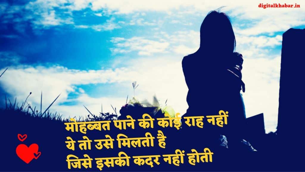 sadness status hindi