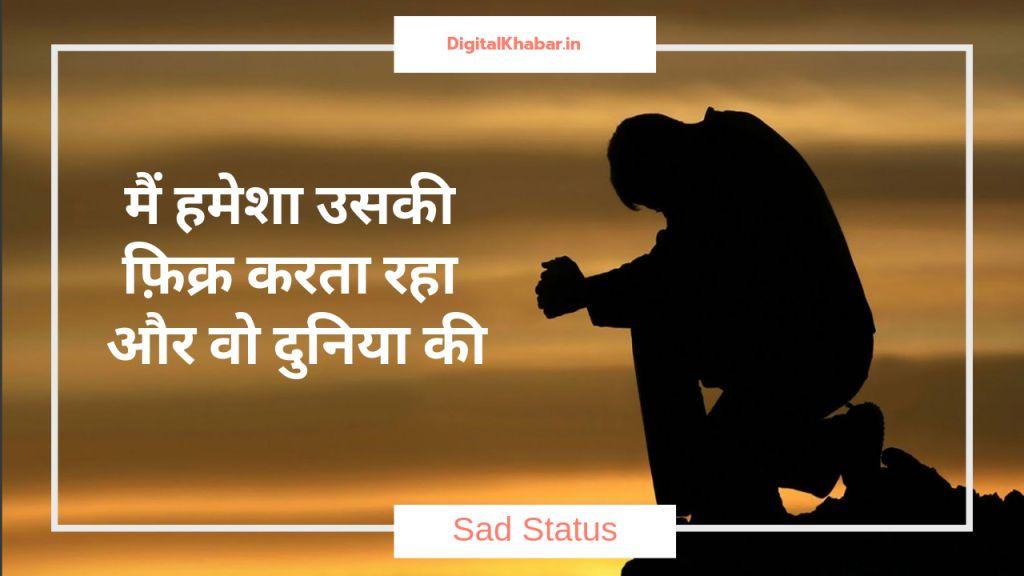 status for whatsapp in hindi sad