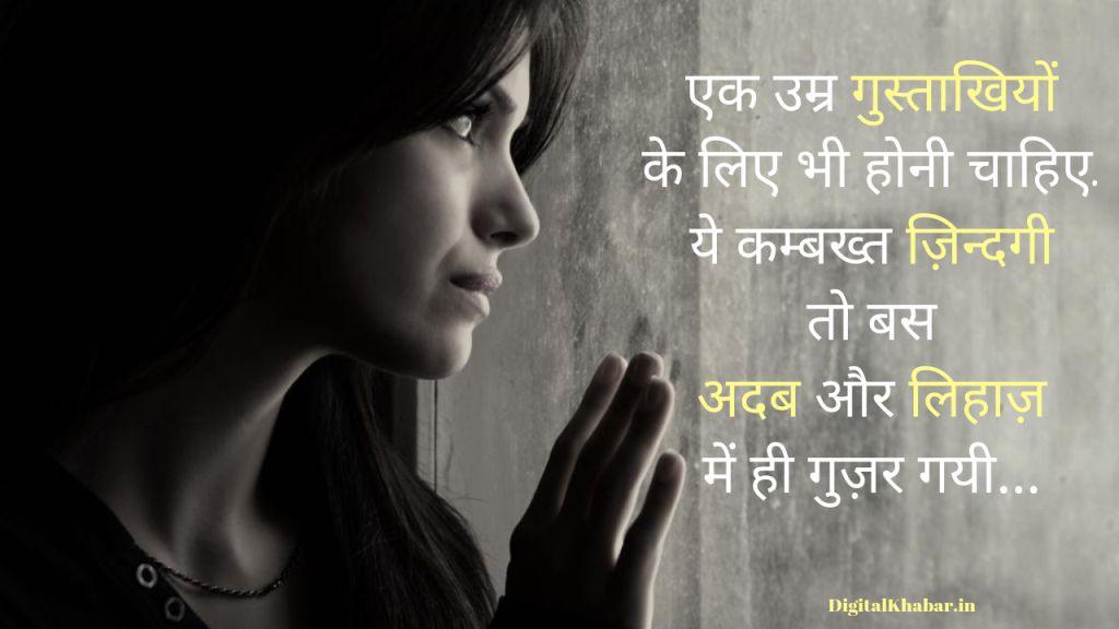 sad status hindi whatsapp