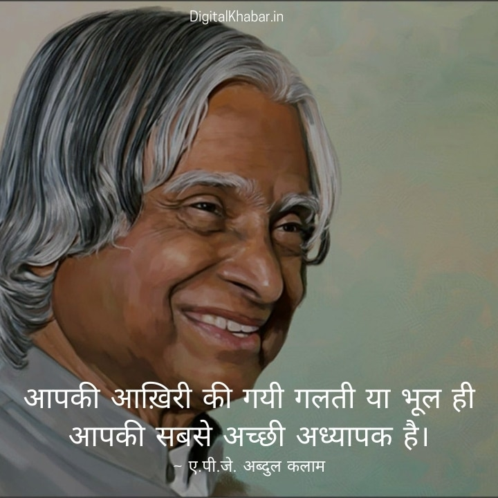 Abdul Kalam Quotes in Hindi on Education