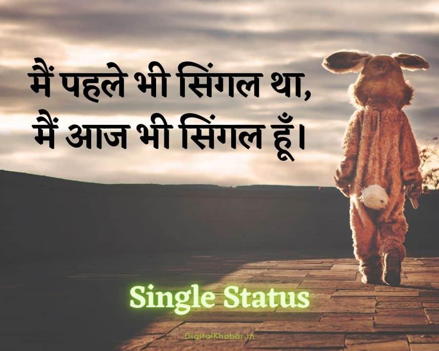Akhand Single Status