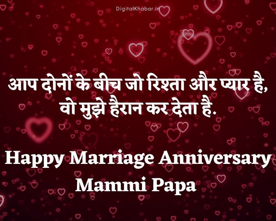 Happy marriage anniversary wishes for Mom Dad in Hindi