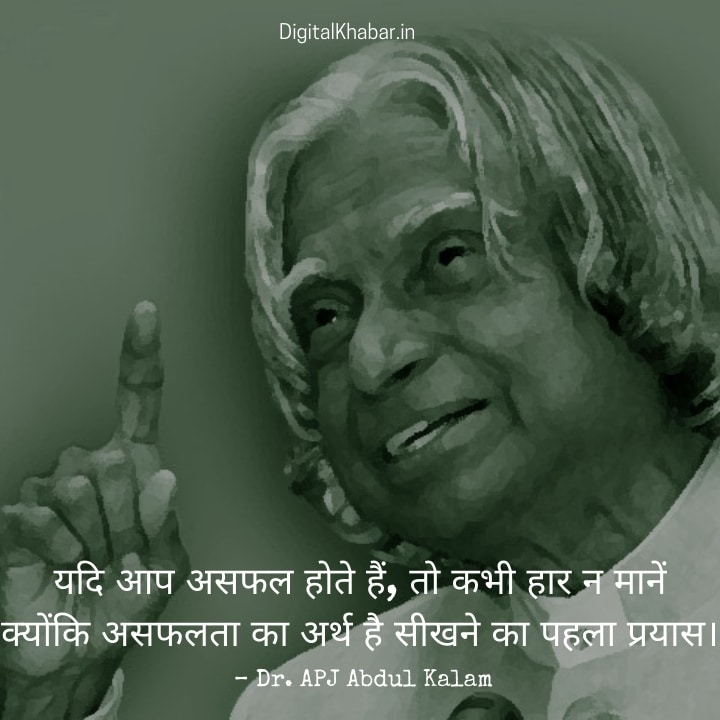 Dr. APJ Abdul Kalam Quotes for Students in Hindi