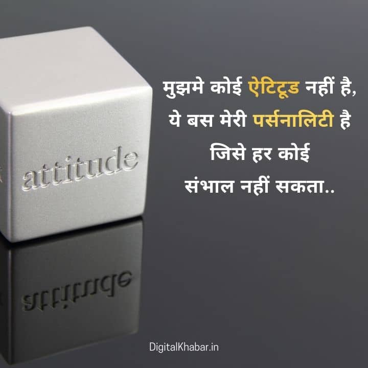 Great Personality Quotes in Hindi with attitude