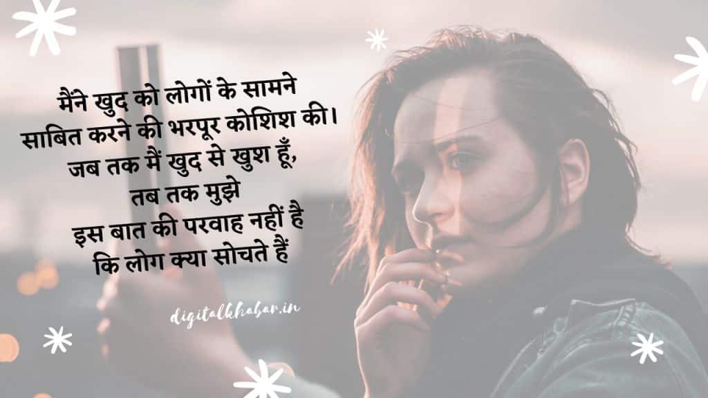 Girl Ego Shayari