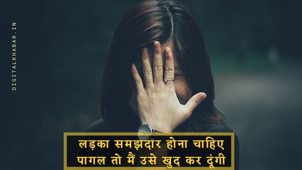 Attitude-Shayari-for-Girls-211